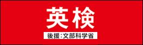 日本英語検定