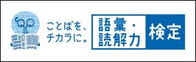 語彙・読解力検定