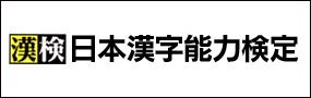 日本漢字能力検定
