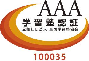 AAA学習塾認証 100035