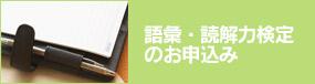 語彙・読解力検定のお申込み