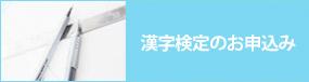 漢字検定のお申込み