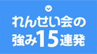 れんせい会の強み15連発