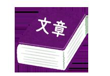 >日本漢字能力検定