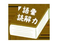 >語彙・読解力検定