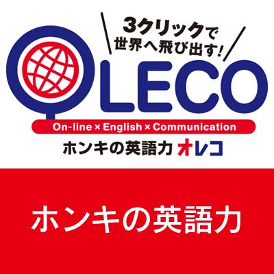 OLECO