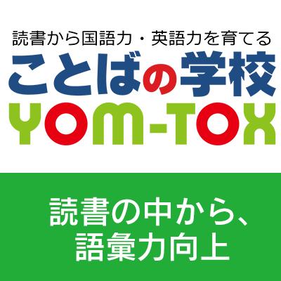 ことばの学校 YOM-TOX